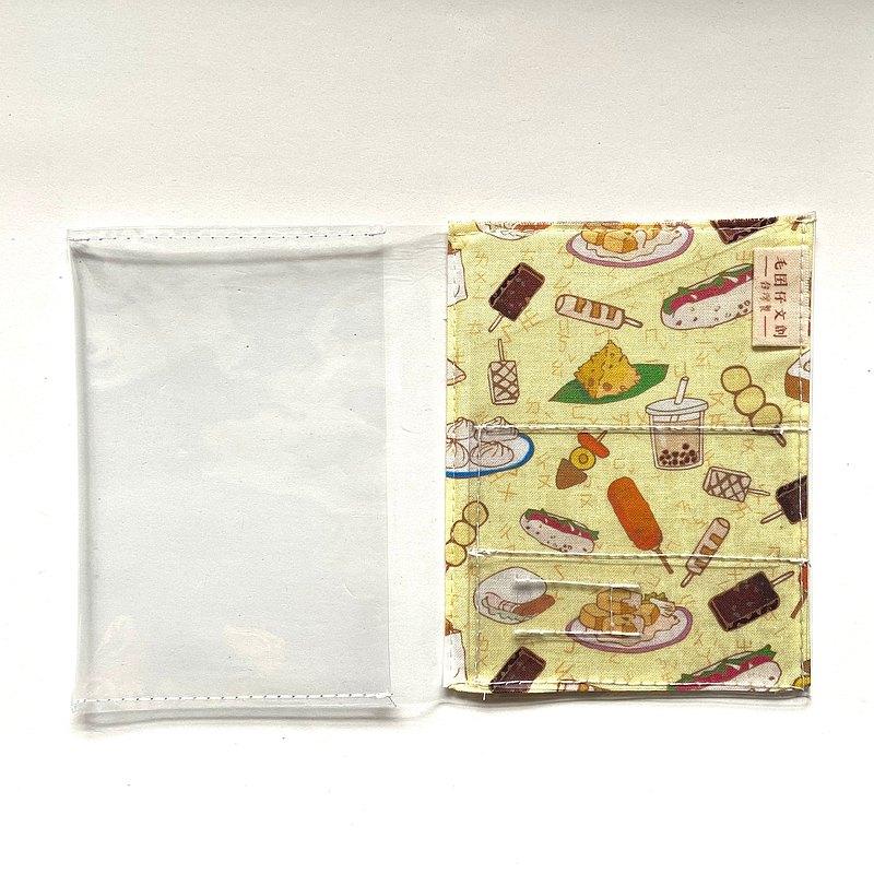 【原創設計】透明印花護照套/夾-童趣小吃