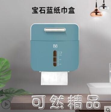衛生間紙巾盒廁所防水衛生紙置物架廁紙盒壁掛卷紙筒抽紙盒創意 特惠九折