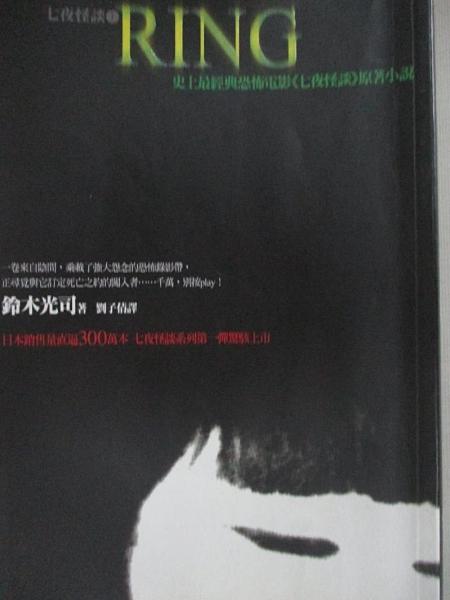 【書寶二手書T9/一般小說_BLR】RING_劉子倩, 鈴木光司