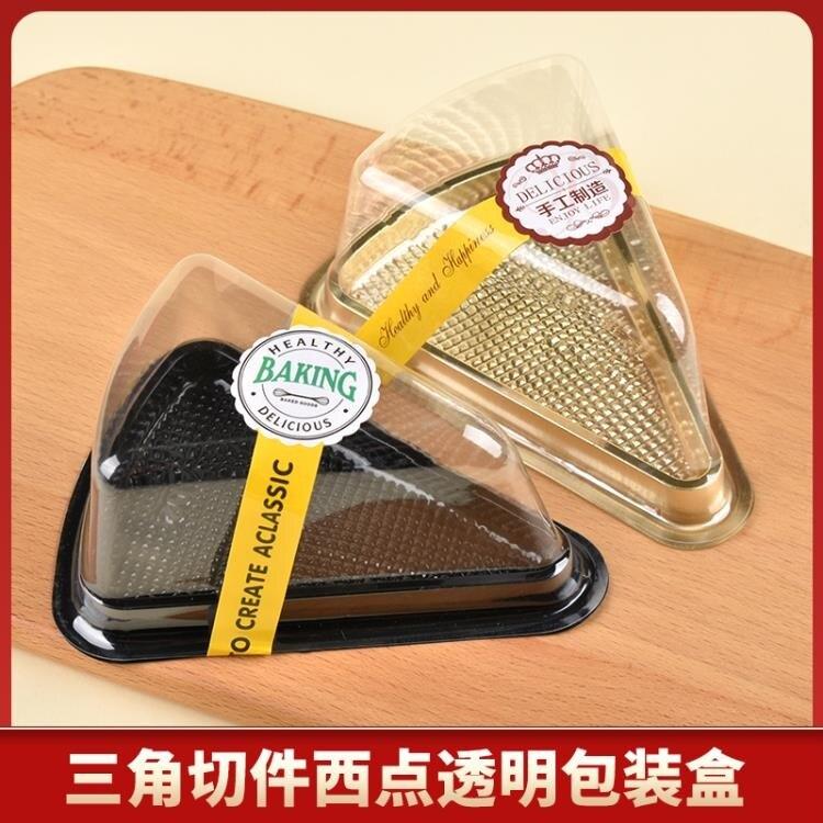 蛋糕盒 三角形蛋糕盒慕斯切塊片8寸千層奶油盒一次性塑料透明打包裝盒子