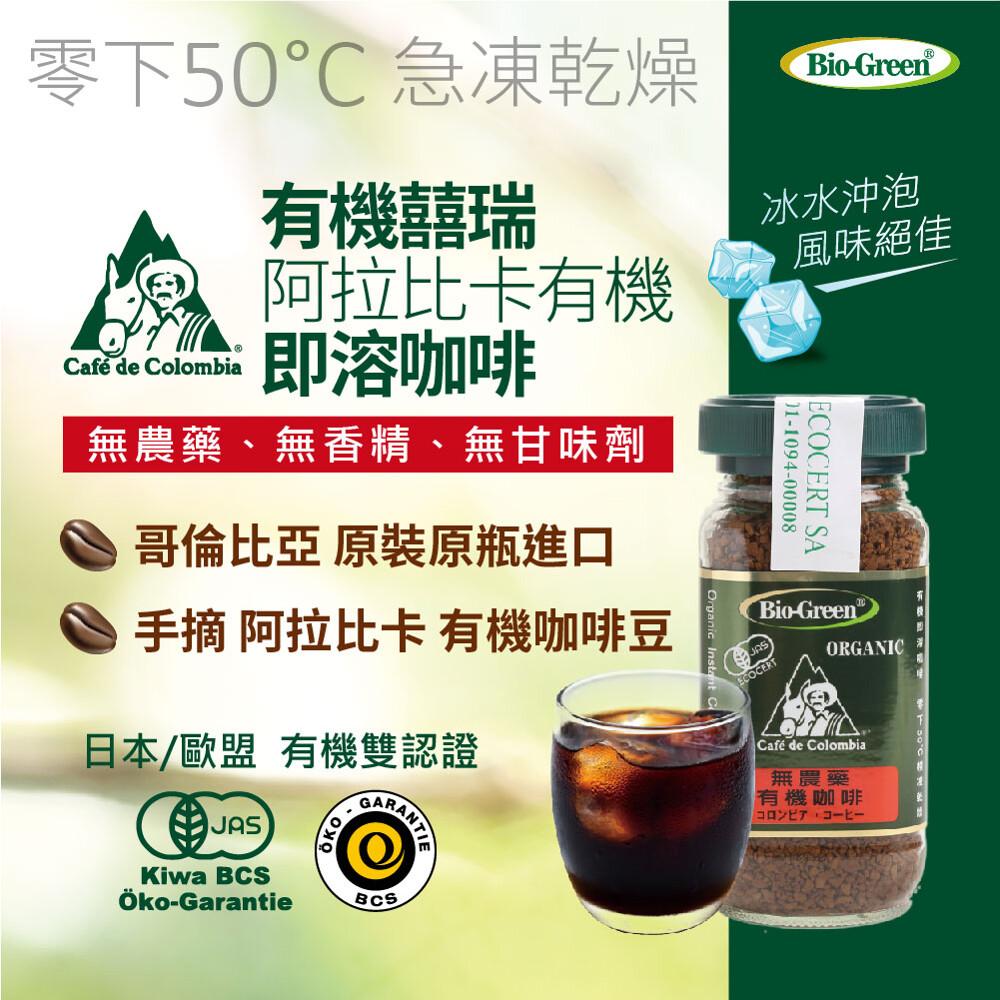 囍瑞 bioesbio-green 阿拉比卡有機即溶可冷泡咖啡(100g/瓶)