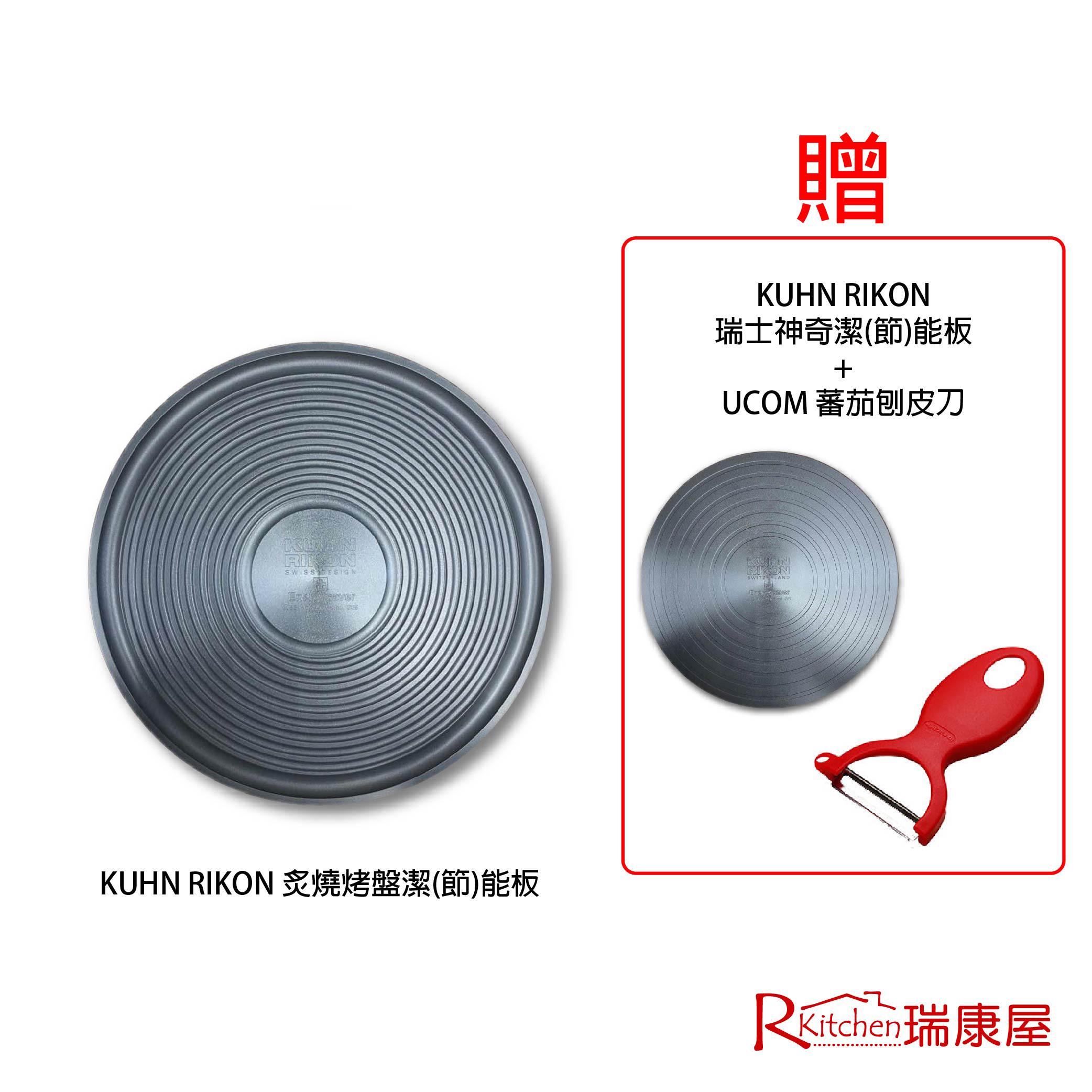 【Kuhn Rikon 瑞康屋】瑞士專利炙燒烤盤式節能板26cm+神奇節能板24cm 贈刨皮刀