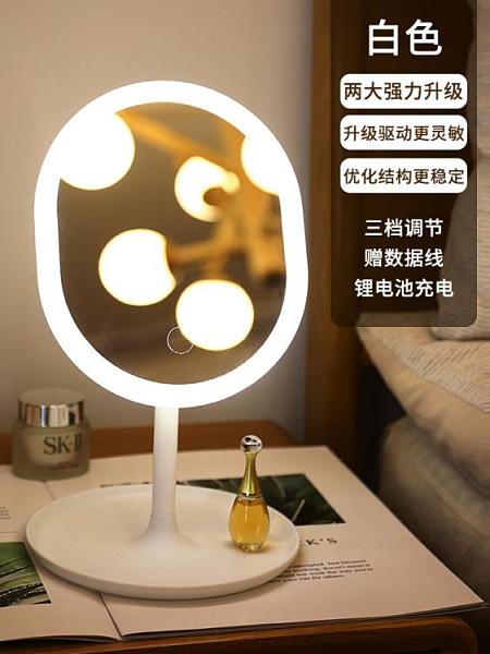 網紅鏡子化妝鏡台式LED帶燈化妝鏡學生宿舍桌面便攜摺疊ins公主鏡 青木鋪子