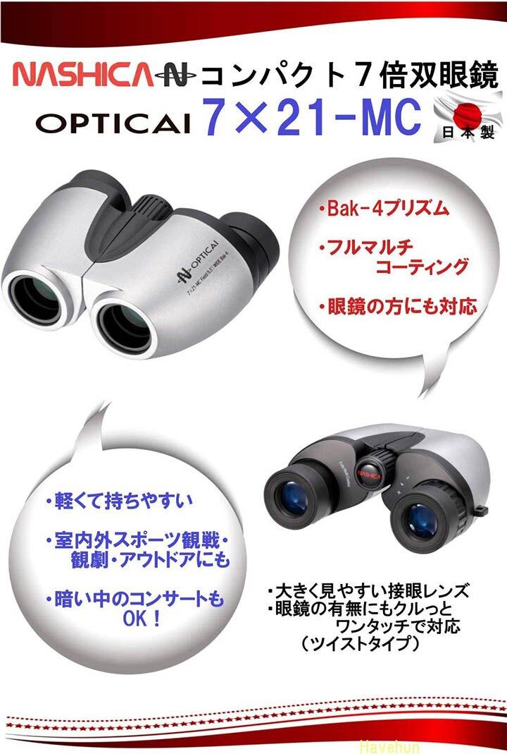 Nashika 【日本代購】雙筒望遠鏡7 21–MC Bak-4 棱鏡-日本製