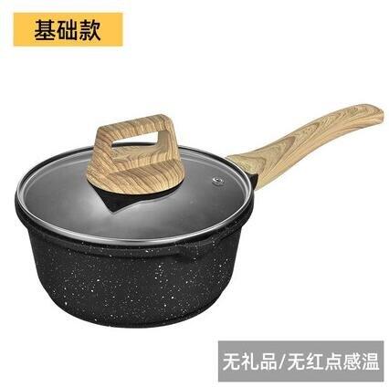 牛奶鍋 麥飯石小奶鍋泡面鍋小鍋湯鍋輔食鍋燃氣灶適用小煮鍋牛奶鍋不粘鍋