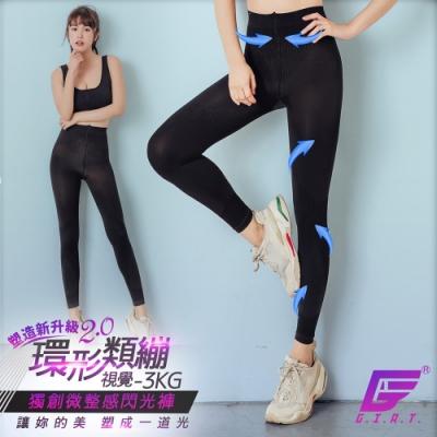 GIAT台灣製視覺-3kg!爆款二代環形類繃閃光塑型褲-黑色