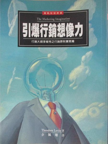 【書寶二手書T1/行銷_BII】引爆行銷想像力_余佩珊, THEODOR
