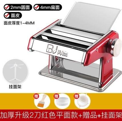 壓麵機 拜杰面條機家用手動多功能小型餃子皮手工搟面機圓面條手搖壓面機