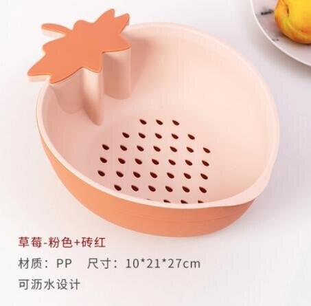水果盤 家用客廳水果籃簡約可愛廚房洗菜盆瀝水籃創意塑料瓜果收納置物籃