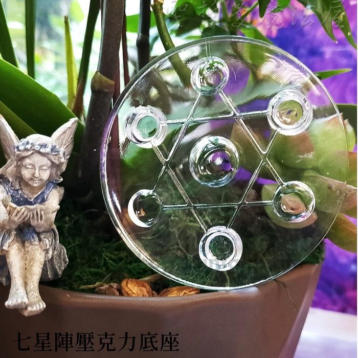 七星陣/大衛星/七星盤 壓克力底座 (直徑8公分) ~可放置水晶球