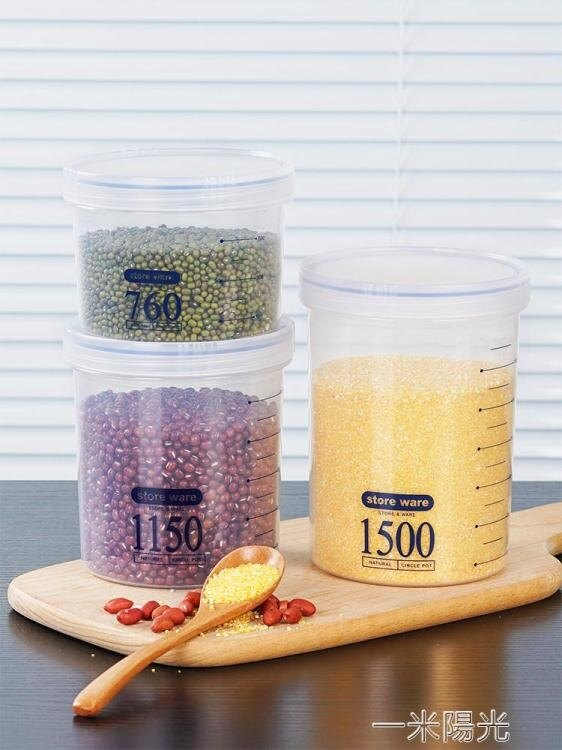 【桃園現貨】廚房雜糧儲物罐面粉罐五谷密封罐塑料圓形零食豆子收納罐-莎韓依