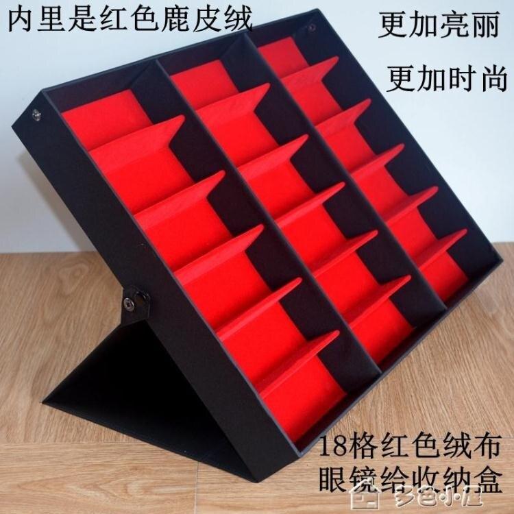 眼鏡盒收納盒眼鏡展示盒18格太陽鏡展示盒收納盒飾 快速出貨