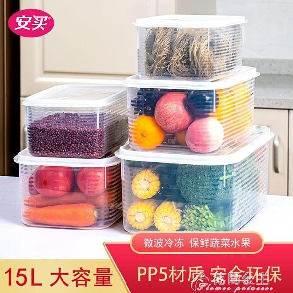 冰箱收納安買 兩只裝大號食物收納盒廚房塑料保鮮盒帶蓋水果蔬菜儲物 快速出貨YJT