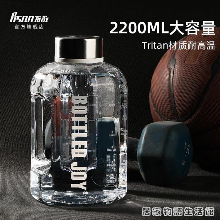 不散2000ml超大容量運動健身水壺大號太空杯2l戶外便攜水瓶水杯子 居家物語