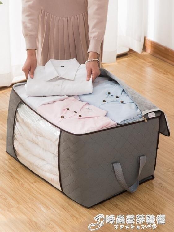 衣服棉被收納整理袋衣物裝被子的袋子行李搬家打包儲物防潮超大號WD 特惠九折