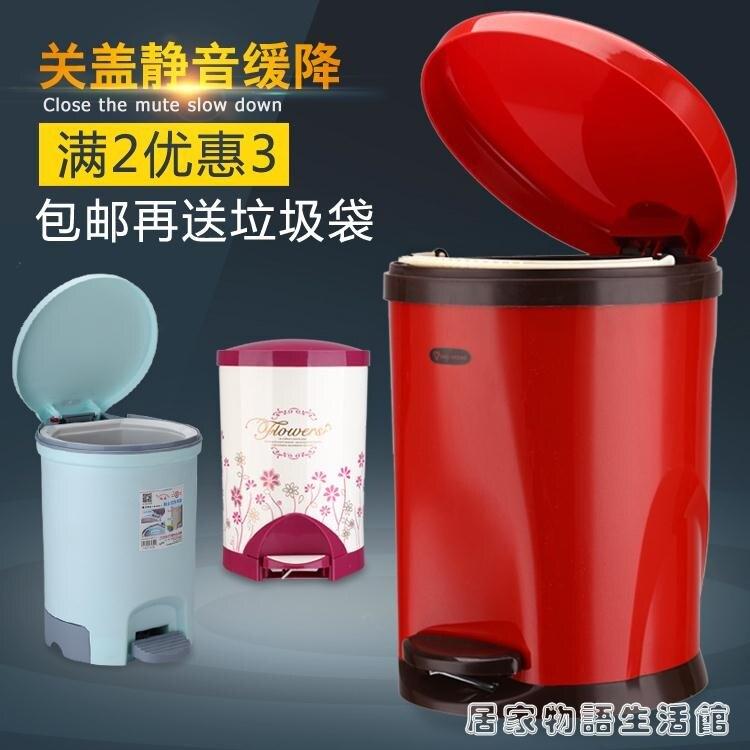 歐式創意家用腳踏垃圾桶大號客廳廚房衛生間塑料有蓋衛生桶筒 特惠九折