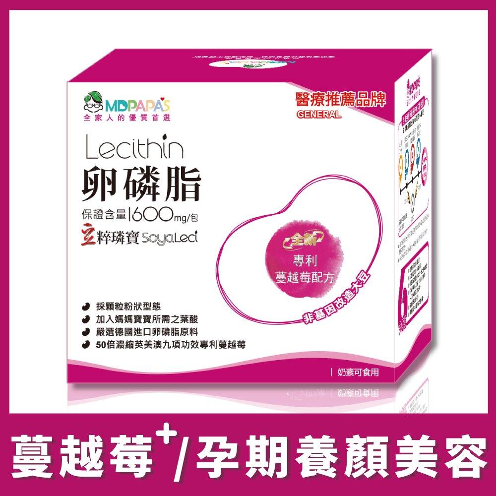 MDPAPA`S 卵磷脂(蔓越莓配方)60入家庭號/孕期、哺乳必備
