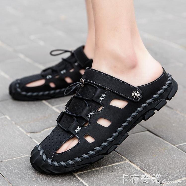 涼鞋男夏季新款兩用包頭開車潮流沙灘洞洞鞋室外穿涼拖鞋 卡布奇諾