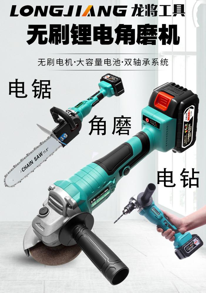 角磨機 電鋸 電鑽 三合一多功能電動工具 充電式多功能戶外電鋸角磨機改裝電鏈鋸免運
