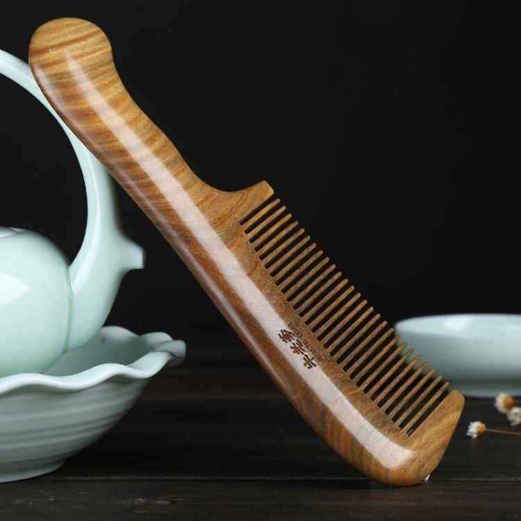綠檀木梳子檀香木脫髮木頭梳子女男桃木梳子天然家用防刻字 特惠九折