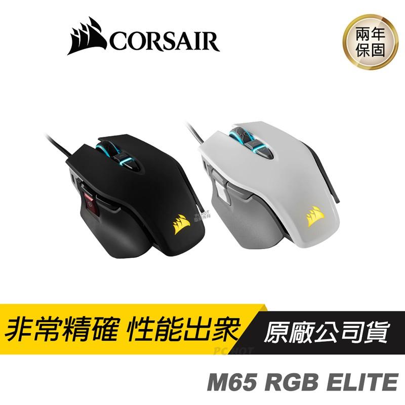 CORSAIR 海盜船 M65 RGB ELITE 電競滑鼠/黑色/白色/兩年保