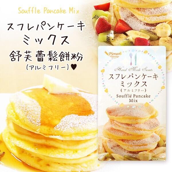 pioneer 舒芙蕾 鬆餅粉(原味)