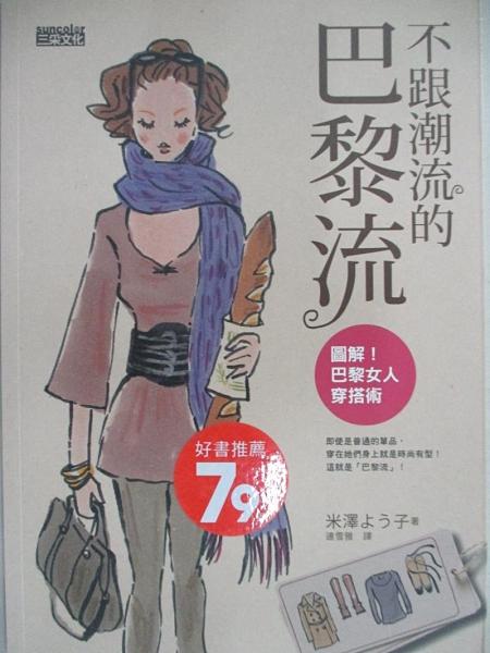 【書寶二手書T1/美容_HVC】不跟潮流的巴黎流-圖解巴黎女人穿搭術_米澤子