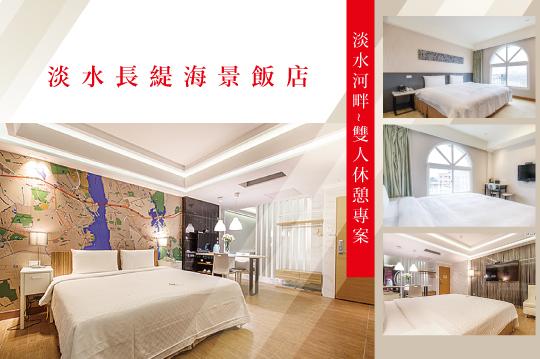 【淡水,台北】淡水長緹海景飯店 #GOMAJI吃喝玩樂券#電子票券#商旅休憩