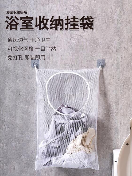 防水掛袋 衛生間放衣服神器浴室換洗衣服收納壁掛臟衣服收納袋襪子宿舍