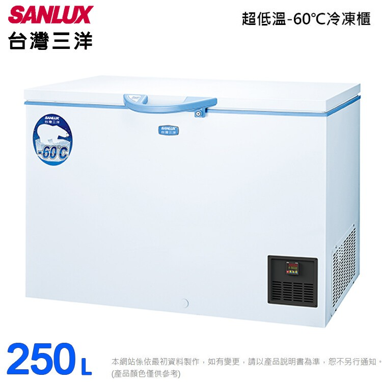 【SANLUX 台灣三洋 】250公升 上掀式冷凍櫃 超低溫-60度C TFS-250G