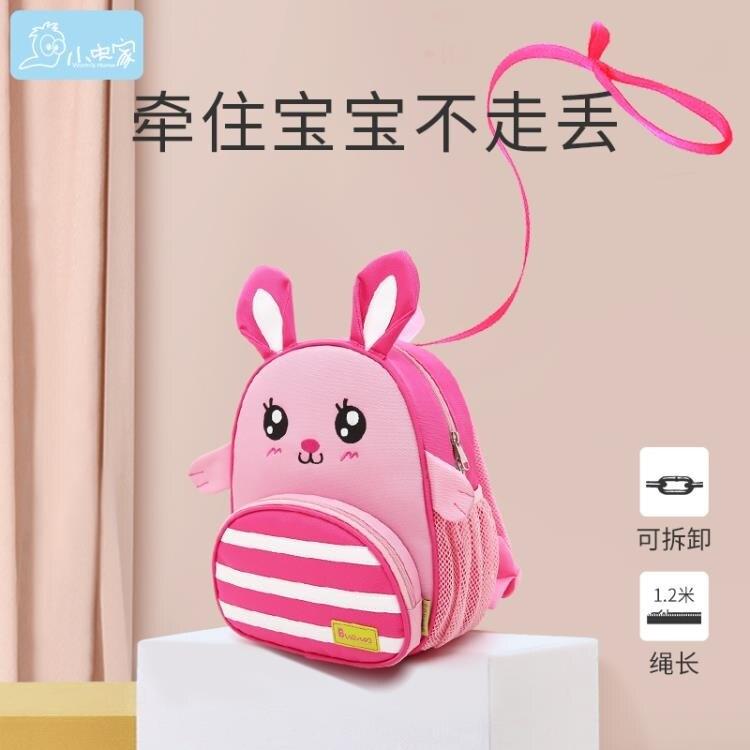免運 精品-幼兒園書包男寶寶1-3-6歲可愛小孩包包女童防走失背包兒童後背包