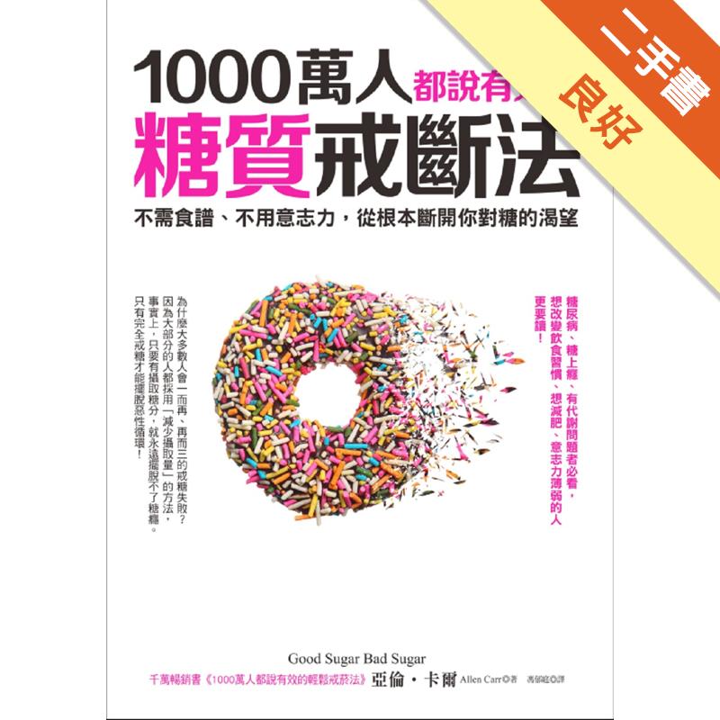 1000萬人都說有效的糖質戒斷法:不需食譜、不用意志力,從根本斷開你對糖的渴望[二手書_良好]0049