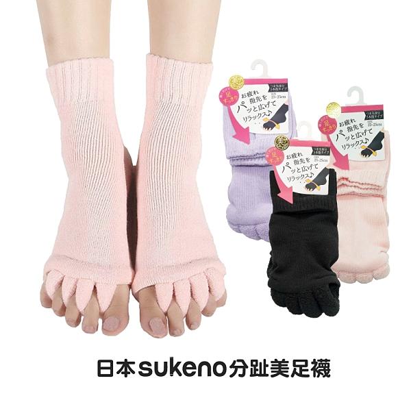 日本助野SUKENO 分趾美足襪 腳趾分隔睡眠襪 五趾襪 美腿襪 美腿導正分趾套