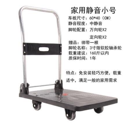 平板推車 靜音加厚平板車手推車折疊手拉車家用便攜搬運車拖車拉貨車