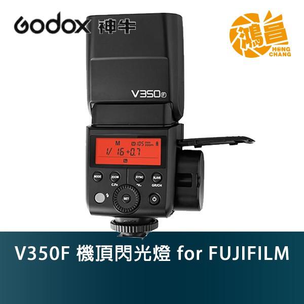 Godox 神牛 V350F 機頂閃光燈 for FUJIFILM 開年公司貨 鋰電池 V350【鴻昌】
