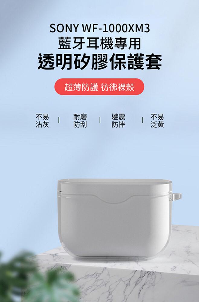 sony wf-1000xm3 專用 透明矽膠耳機保護套(附吊環)