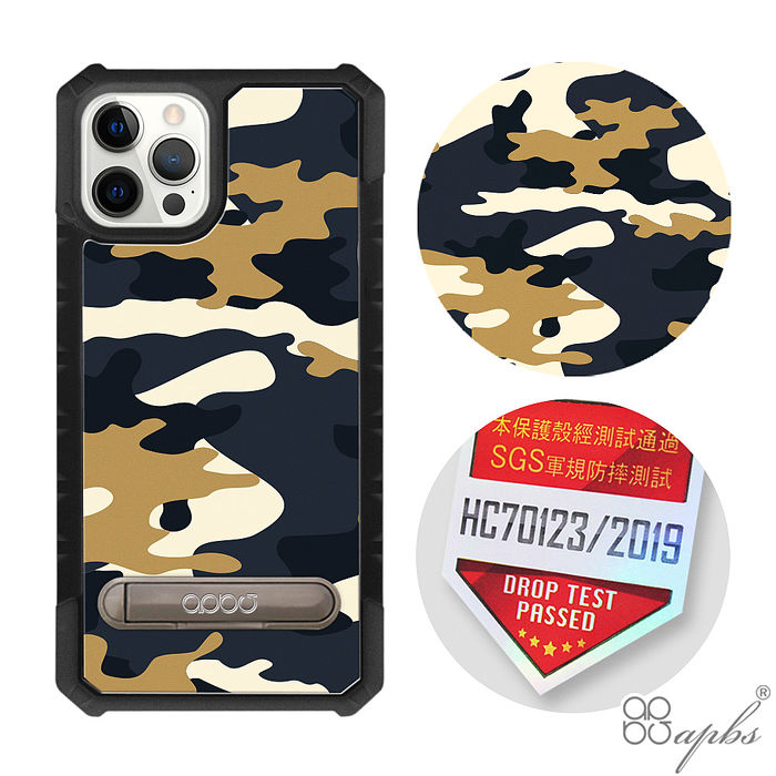 apbs iPhone 12 mini & 12 & 12 Pro & 12 Pro Max 專利軍規防摔立架手機殼-迷彩12 Pro Max(6.