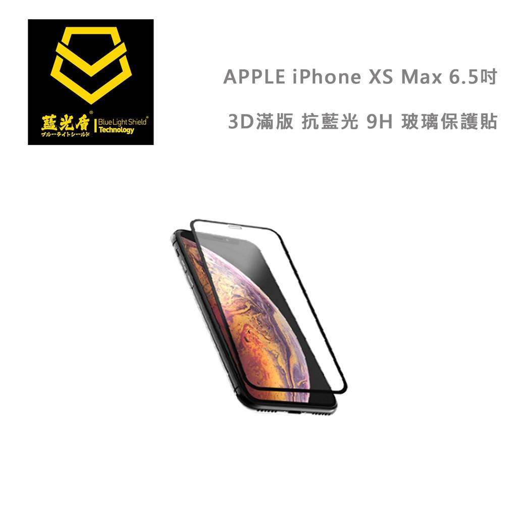 【藍光盾】 APPLE iPhone XS MAX 6.5吋 3D滿版 抗藍光 9H 玻璃保護貼