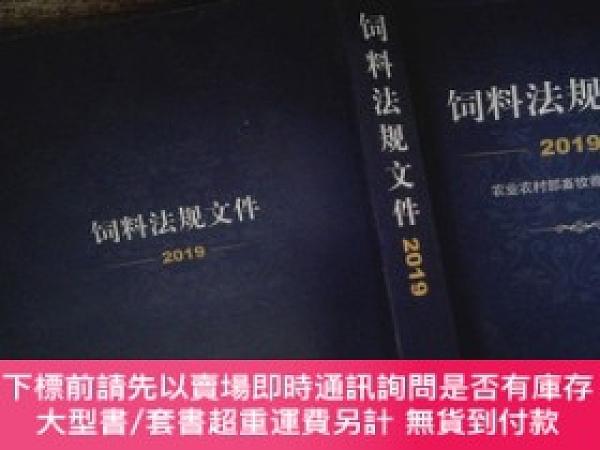 二手書博民逛書店飼料法規文件罕見2019 ·Y198833 中國農業科學技術出版社   出版2014