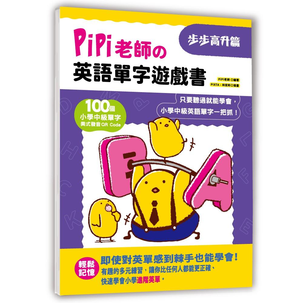 【幼福】PiPi老師の英語單字遊戲書 步步高升篇-168幼福童書網
