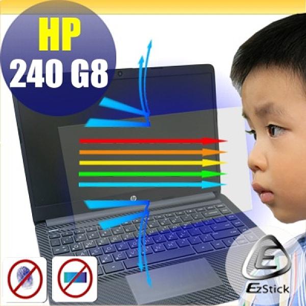 ® Ezstick HP 240 G8 防藍光螢幕貼 抗藍光 (可選鏡面或霧面)