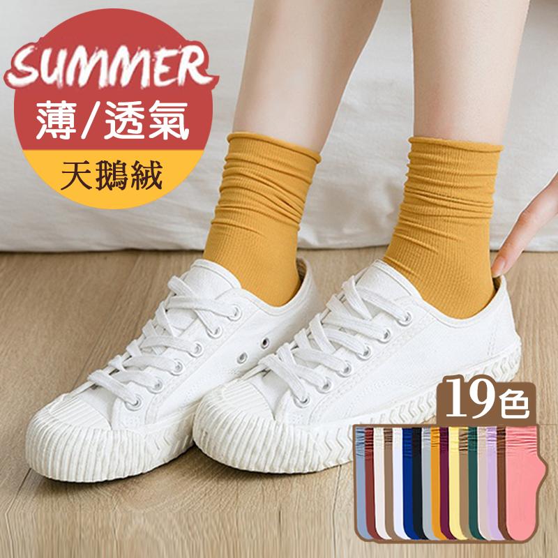 超薄透氣糖果堆堆襪