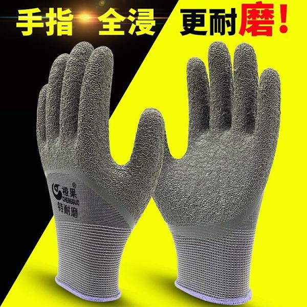 橙果勞保手套浸膠加厚耐磨工作防護發泡手套防水防滑工人工地干活 陽光好物