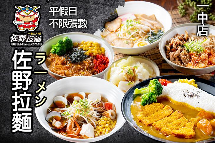【台中】佐野拉麵(一中店) #GOMAJI吃喝玩樂券#電子票券#美食餐飲