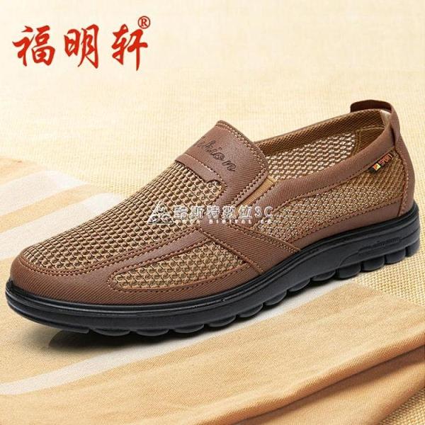 老北京布鞋男鞋夏季中老年爸爸網鞋中年男士休閒老人透氣網眼網面 快速出貨