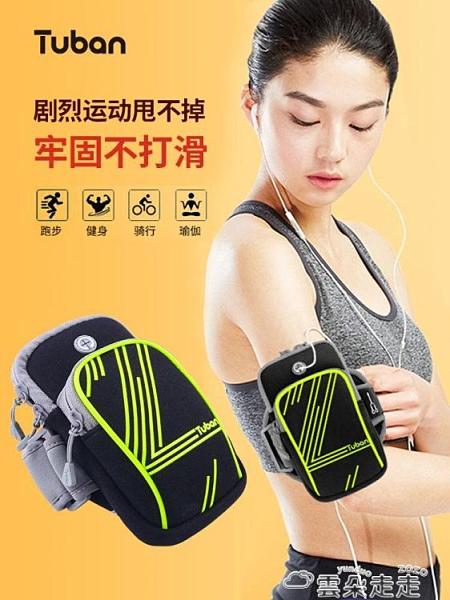 手機臂包跑步手機包運動手臂包華為臂袋蘋果通用健身裝備臂帶男女手腕臂套 雲朵走走