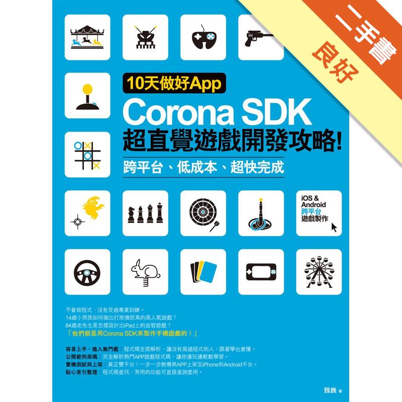 10天做好App:Corona SDK超直覺遊戲開發攻略!跨平台、低成本、超快完成[二手書_良好]4171
