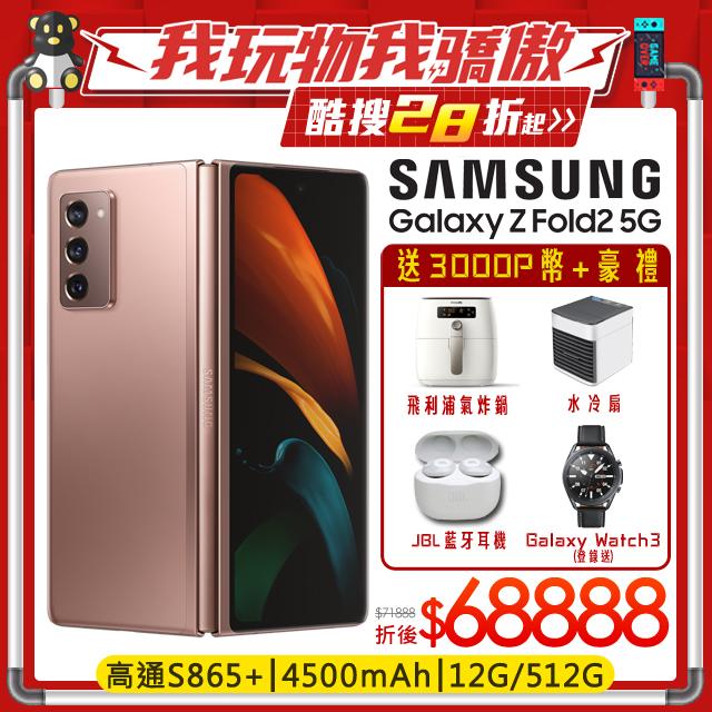 SAMSUNG Galaxy Z Fold2 5G-星霧金