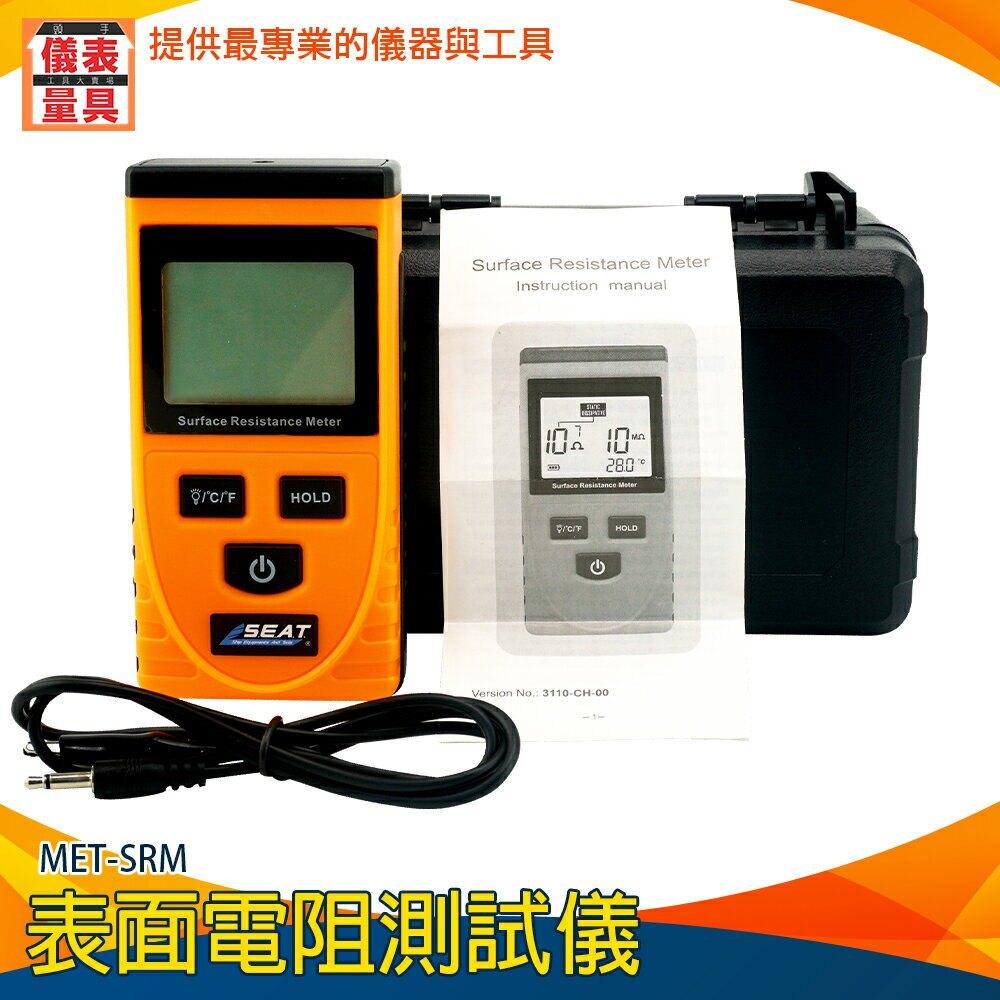 【儀表量具】表面電阻測試儀 防靜電測試儀 數顯電阻表 電阻測試器 阻抗儀 絕緣電阻測量儀 MET-SRM 對地電阻測量