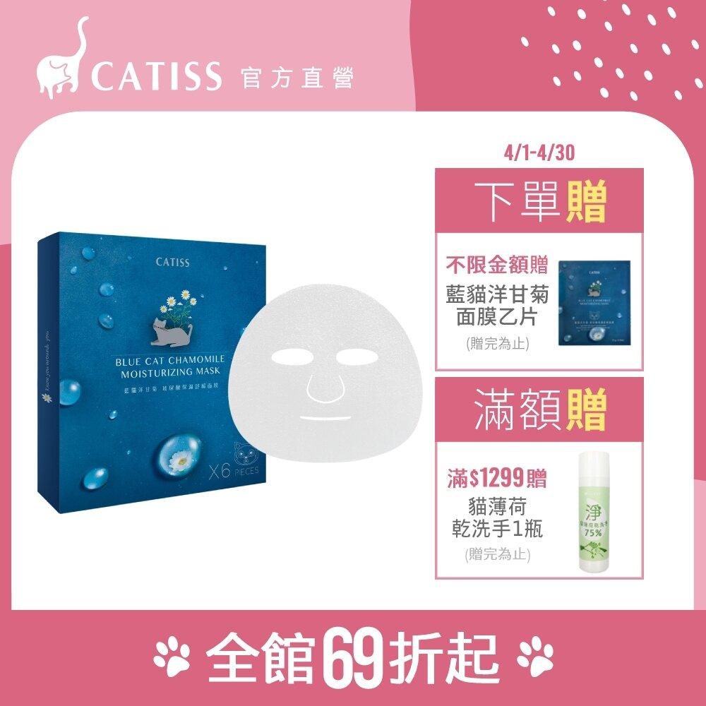 Catiss愷締思 藍貓洋甘菊 玻尿酸保濕舒緩面膜6入/盒